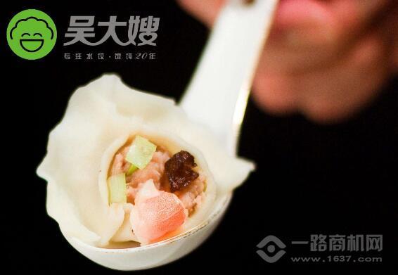 吴大嫂水饺