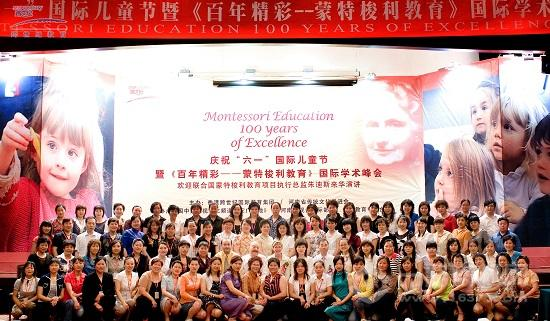 跨世紀教育
