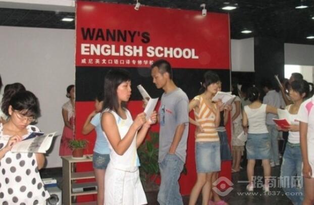 威尼英语加盟