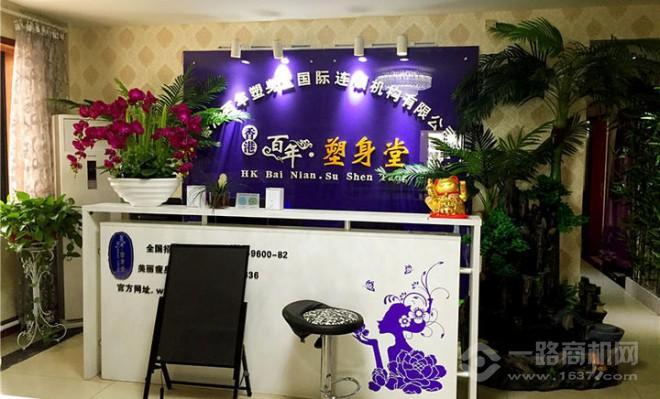 香港百塑堂