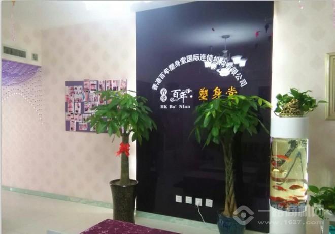 香港百塑堂加盟