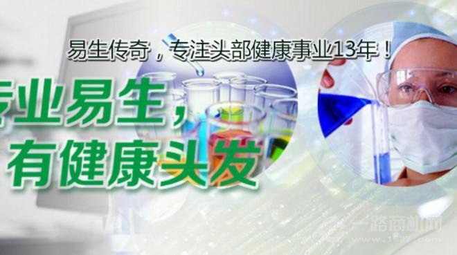 易生传奇韩式健发加盟