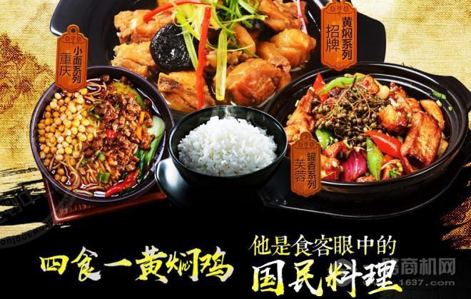 四食一黄焖鸡米饭加盟
