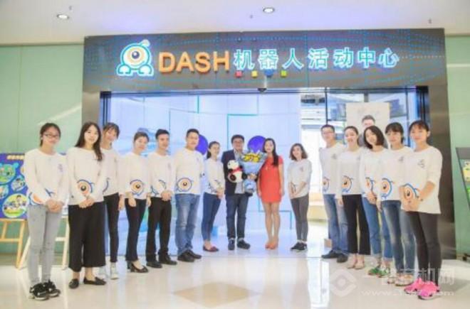 DASH机器人活动中心
