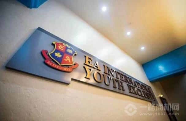 黑格伯爵青少年国际公馆加盟