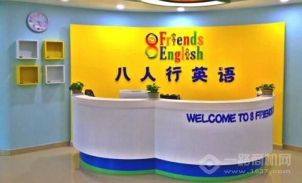 八人行英語加盟