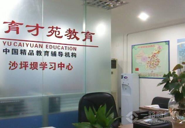 育才苑教育加盟