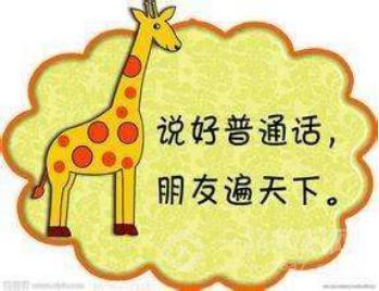 幼儿园孩子要能区别普通话与方言