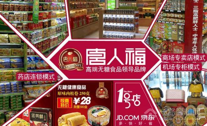 唐人福无糖食品加盟
