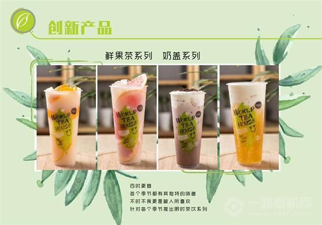 世界茶饮澳门银河网站