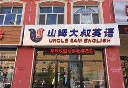 山姆大叔少儿英语加盟店