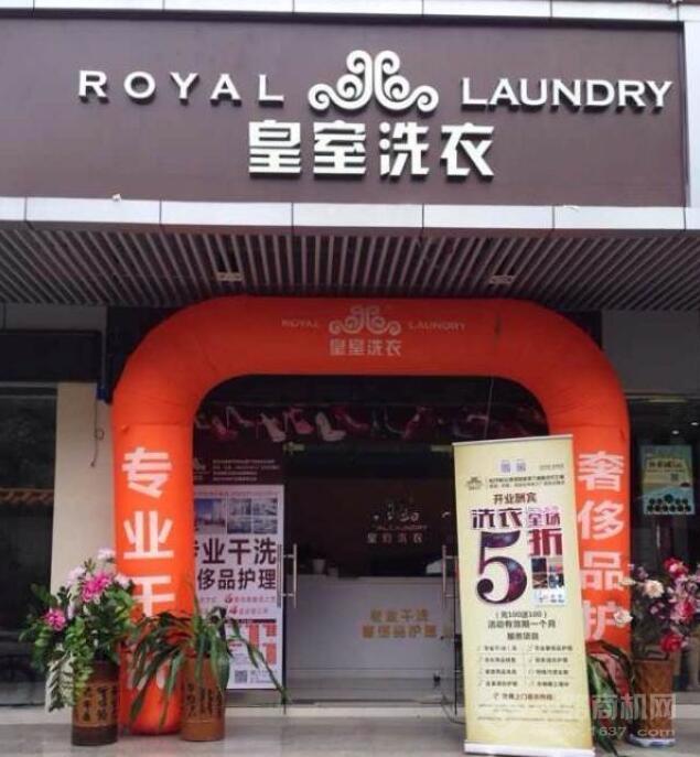 皇室洗衣加盟
