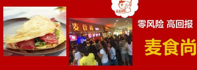 麦食尚台湾手抓饼加盟