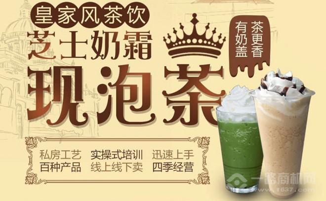 三春晖皇茶加盟