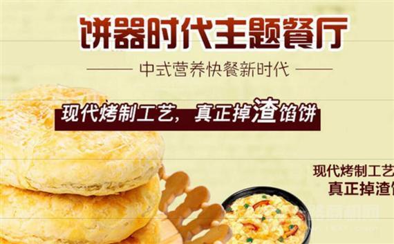 饼器时代主题餐厅