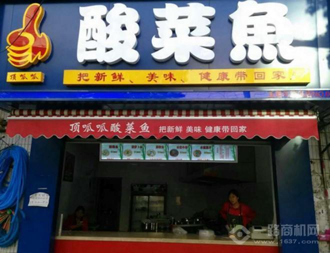 林氏顶呱呱酸菜鱼