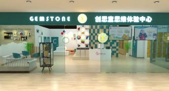 Gemstone创思童加盟店