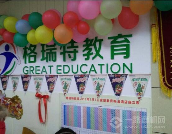 格瑞特教育加盟