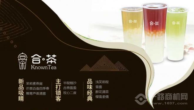 合茶茶饮加盟