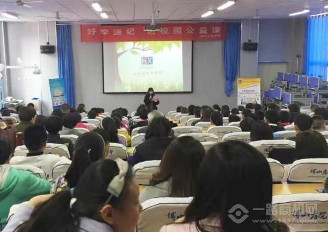 好学国际全脑教育加盟