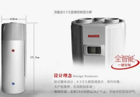 芬尼克兹空气能热水器加盟