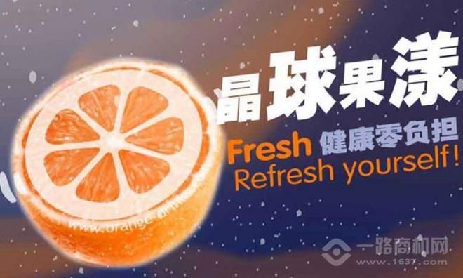 橙果时尚饮品加盟