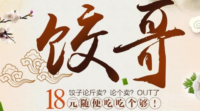饺哥饺子加盟