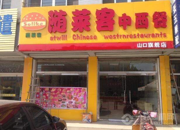 随莱客中西式快餐加盟