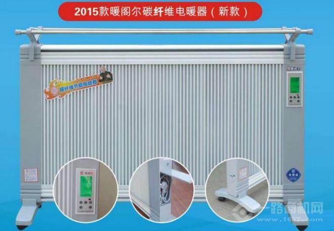 暖阁尔电采暖加盟