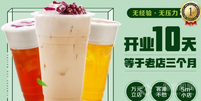 锐尊皇茶加盟