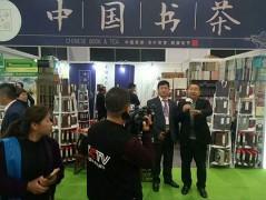 中国书茶加盟店