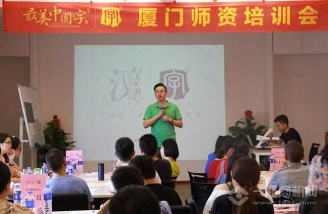 最美中國字加盟