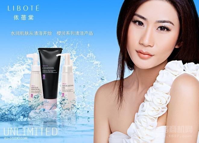 依蓓棠護膚品加盟