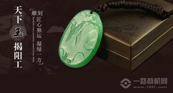 百納福珠寶