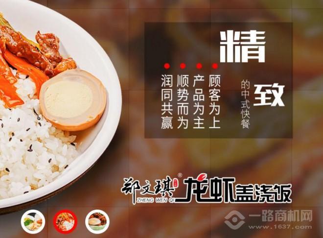 郑文琪龙虾盖浇饭加盟