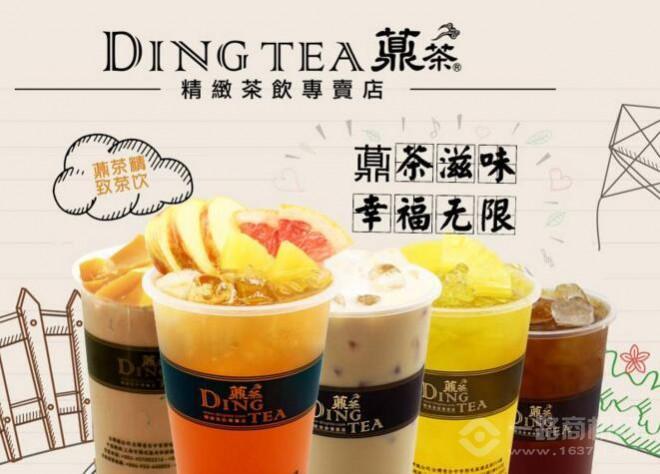 薡茶精致茶饮