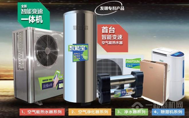 菲普森空气能热水器