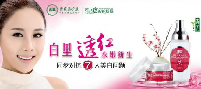 迪豆药妆澳门银河网站