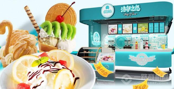 洛伊之恋冰淇淋加盟