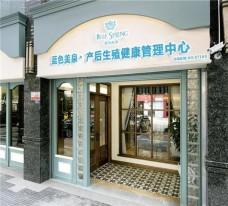 蓝色美泉加盟店