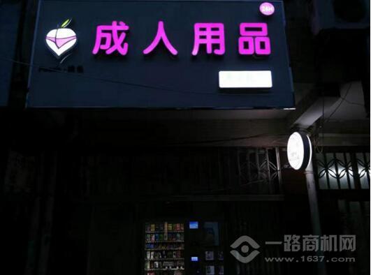 桃色恋人情趣馆
