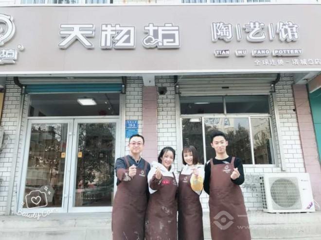 天物坊陶艺加盟