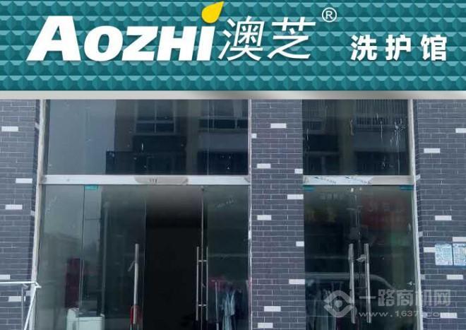 澳zhi洗衣生活馆加盟