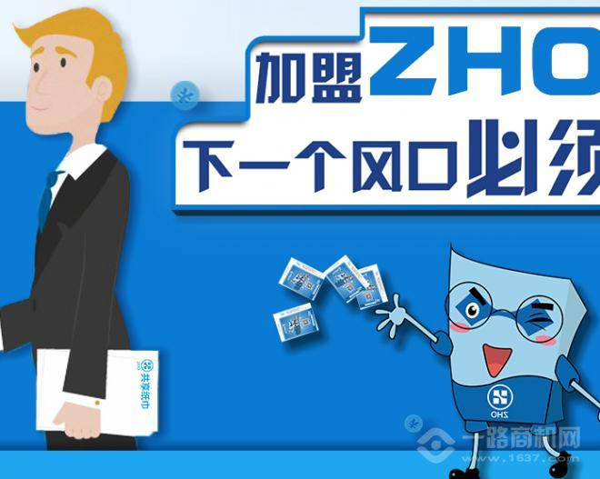 ZHO共享纸巾加盟