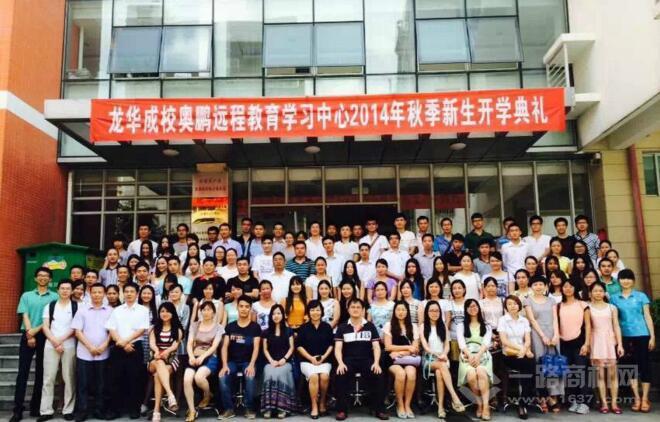 奧鵬遠程教育中心加盟