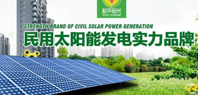 和平阳光太阳能发电澳门银河网站