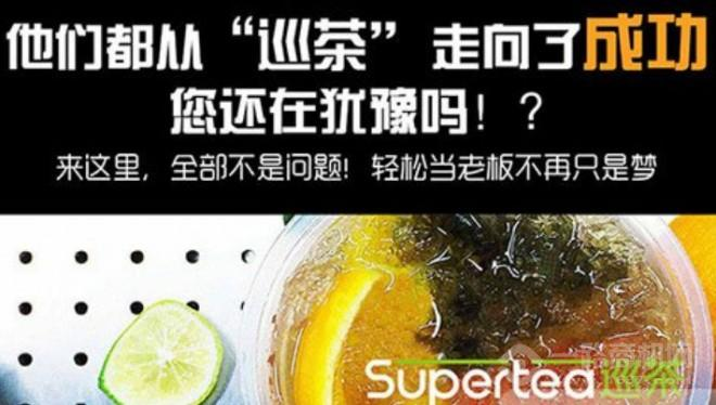 Supertea巡茶
