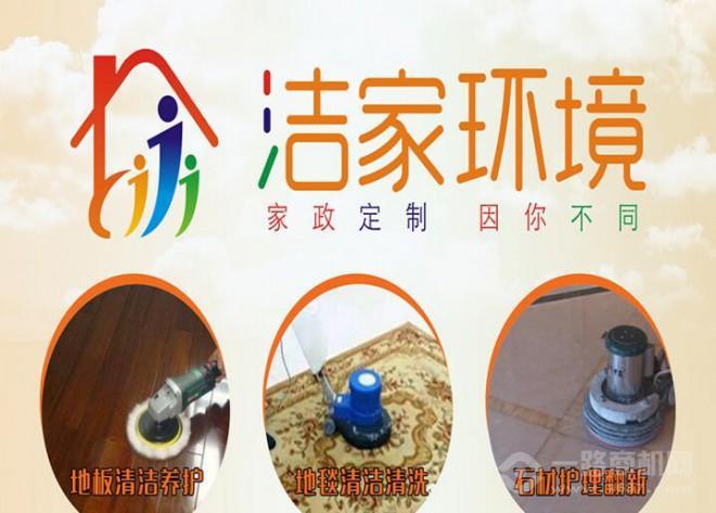 潔家環境家政服務加盟