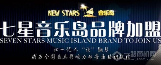七星音乐岛艺术培训中心千赢国际app手机下载安装
