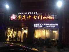 重庆十七门加盟店